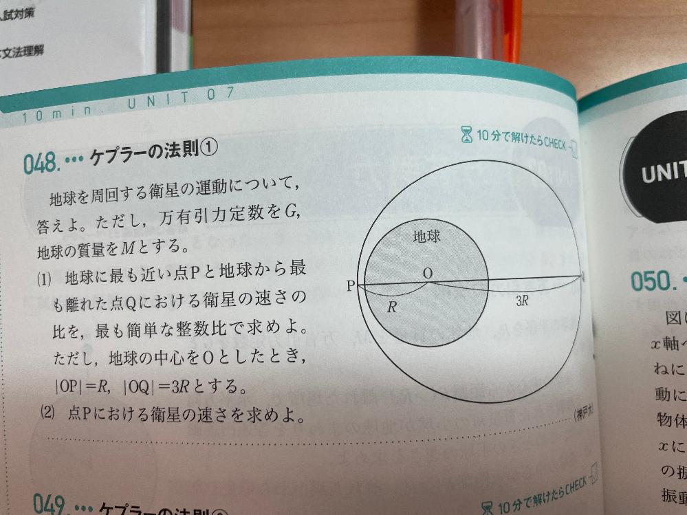 (2)で、中心方向の運動方程式からωをだしてからv=rωより求めるのは間違ってますか??