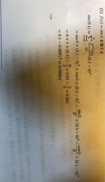 3段目の+cos0×(0.1-0)^1の後の−sin0/2!のところとさらに後ろの、−cos0/3!のところなのですが、 なぜ−(マイナス)になるのですか?私は+にしてしまいました。回答よろしくお願いします。