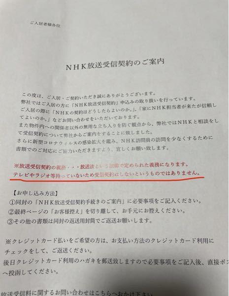 NHKって、今はテレビが無くても契約しなきゃいけないことになったんですか?? 先日神奈川県に引っ越したのですが、不動産会社から賃貸契約書の控えと共にNHKの契約書も同封されてきました。 こんな感じ(赤字部分)で表現して大丈夫なものなんですか?ww