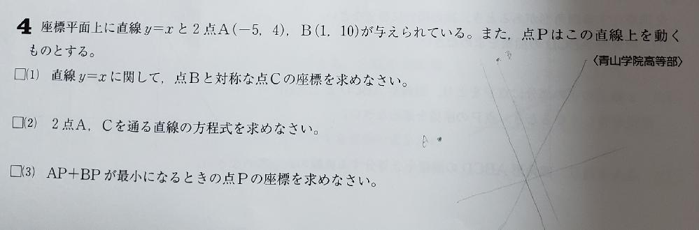 中学三年生の数学の問題です。 (2)と(3)解説お願い致します