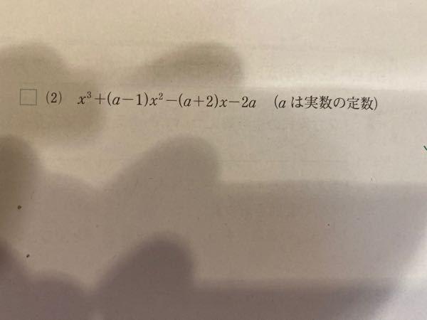 これを因数分解しなければならないのですが、解き方を教えていだけませんか??