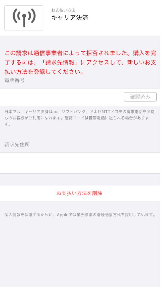 アプリを入れようとすると請求情報の確認がどうたらみたいなことが出て、そしたらこの画面になるんですが対処法を知りたいです。 他の電話番号でやっても無理でした。