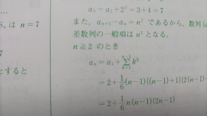 ∑の上にn-1とあるのは初項を足しているからnから1が引かれているという考えであっていますか?nが2以上というのも初項をもう足しているから1は含まれないってことですよね…?