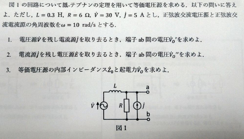 次の回路の問題がわかるかたがいましたら教えていただけませんか?
