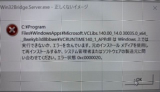 Windowsを起動すると画像のようなエラー画面が出てきます。どのアプリケーションの事を指しているのか分からないのですが、どうやって調べれば出てきますでしょうか? また、1部フォトやMicrosoft Storeなどのアプリケーションが開けないのですがこのエラー画面のせいなのでしょうか? わかる方ご回答いただけますと幸いです。