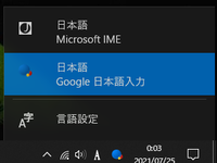 [半角/全角]キーに[IME-オン/オフ]を割り当たっているが、あ⇆A の切り替えができず、画像のようにIME自体の切り替えになってしまいます。原因として何か考えられるものありますでしょうか? 詳細は以下です。 IME:Microsoft IME(Google日本語入力も入れているが、キー設定はMicrosoftのものを利用) OS:Windows 10 HOME (21H1) ビルド番号:...