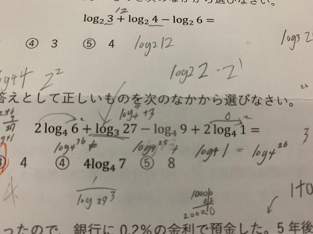 数学の問題なのですが、分かる人いますか? テストに出るんで教えて欲しいです。 logの計算で、なぜ答えが4になるのかがわかりません。 字が汚くて分かりづらいと思いますが、よろしくお願いします。