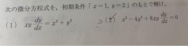 微分方程式がわかりません。同次形を用いて、初期条件がある問題です。教えてもらえると嬉しいです!