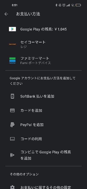 下の写真のように、Googleplayだけでの支払いに戻したいんですけどどうすればいいですか?ゲームをしてて、課金しようと思ったら残高が足りてなくて、コンビニのカードでなんとかかんとかってのを選んだらこうなりま した。(結局課金はキャンセルしました。) ネットで調べてもクレジットカードの削除とかして書いてなくて困っています。ファミリーマートとセイコーマートを消したいです。
