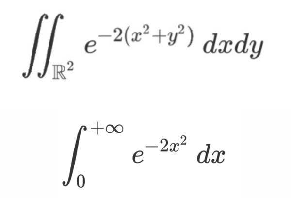 至急です!微分積分の問題です。 上の式を解くとπ/2である。 その結果を使って下の式を計算すると√(π/8)である。 この2つの式の計算教えて頂きたいです。よろしくお願いします。