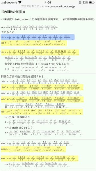 三角関数の連分数展開について sin(x) を連分数展開したいのですが、画像の青い下線部への式変形が理解できません。分かる方教えてほしいです。 ↓画像引用元 http://cosmos.art.coocan.jp/cf/cf56.htm