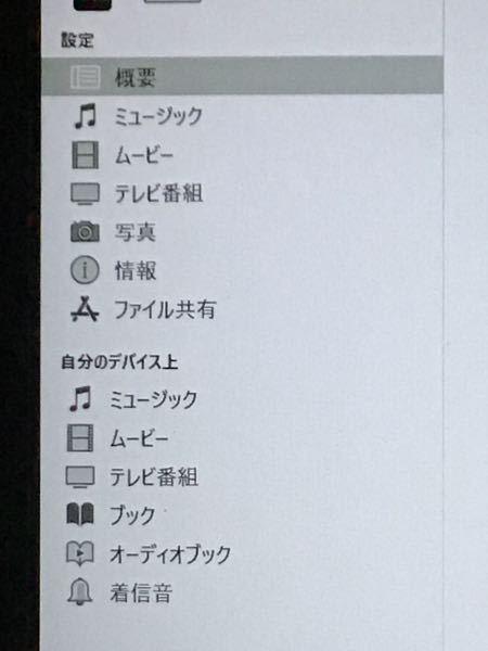 ボイスメモのデータをWindowsパソコンに保存したいのですが、iTunesにボイスメモ項目が表示されません。どうしたら良いでしょうか。