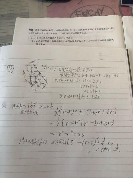 これ2番の解答が1/8で間違っています。解答自体は改めて解いて相加相乗平均を使って求まりましたがこの回答が間違っている部分が分からないので教えてください。1番は合っています。字が汚くてすいません。