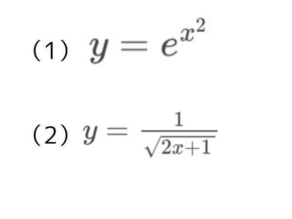 次の2つの関数のX^3までのマクローリン展開を教えてください