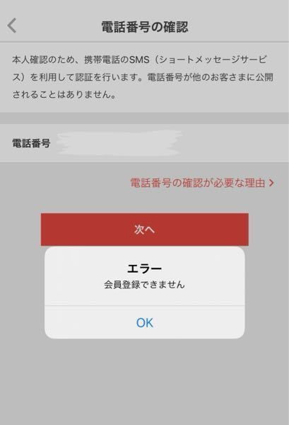 メルカリの新規登録ができません。 いつも電話番号の認証のところで「エラー」と出てしまいます。 070から始まる番号だと登録できないとかありますか? 問い合わせをしたいのですが、使用可能な本人確認書類がありません。 また、他のアプリでも電話番号認証がうまくいかず登録できないことがあります。 メルカリの利用は初めてです。 機種はiPhoneで、メーカーはドコモです。 ご回答よろしくお願いします。