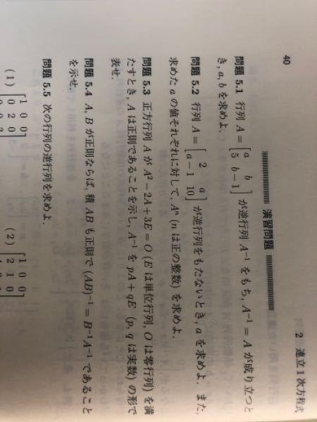 線形代数の逆行列の問題なんですが、解き方と途中式を教えてください。 写真の問5.1をお願いいたします。