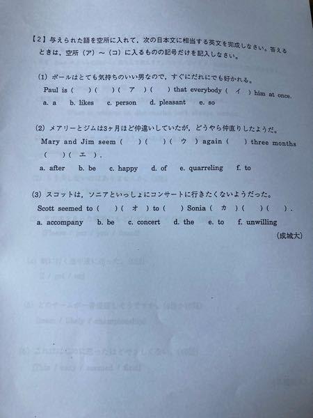 至急です! 英語の問題です。答えを教えで下さい… よろしくお願いします。