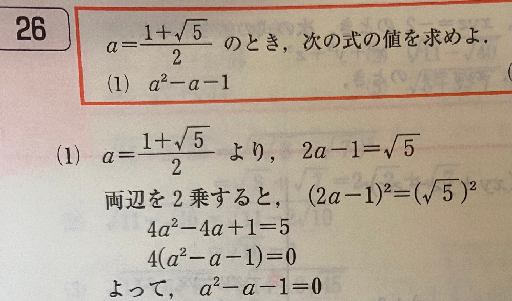 数1数と式の分野の質問です。 どのように考えればaを変形させるという発想が生まれてくるのでしょうか?