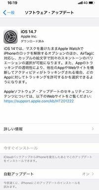 アップデートしているのにクイックスタートできないのは何故ですか? iPhone11→iPhone12へ移行したいのですが、、、
