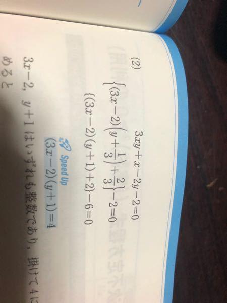 2元2時不定方程式の問題で自然数解を求めるために因数分解するのですがなぜこうなるかわかりません お願いしますm(_ _)m