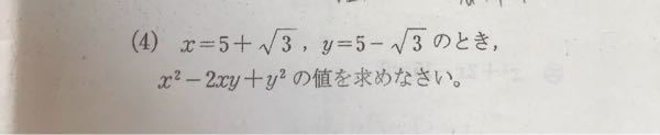 この答えを、途中式含め教えてください