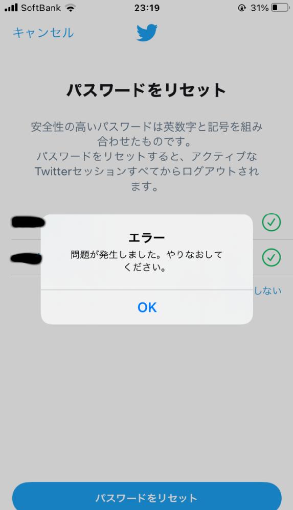 Twitterにログインできずに困っています。 1度ログアウトをし、再度ログインしようしましたがパスワードが違うと表示されるので パスワードの再登録を試みましたが、うまく進まず写真の言葉しか出...