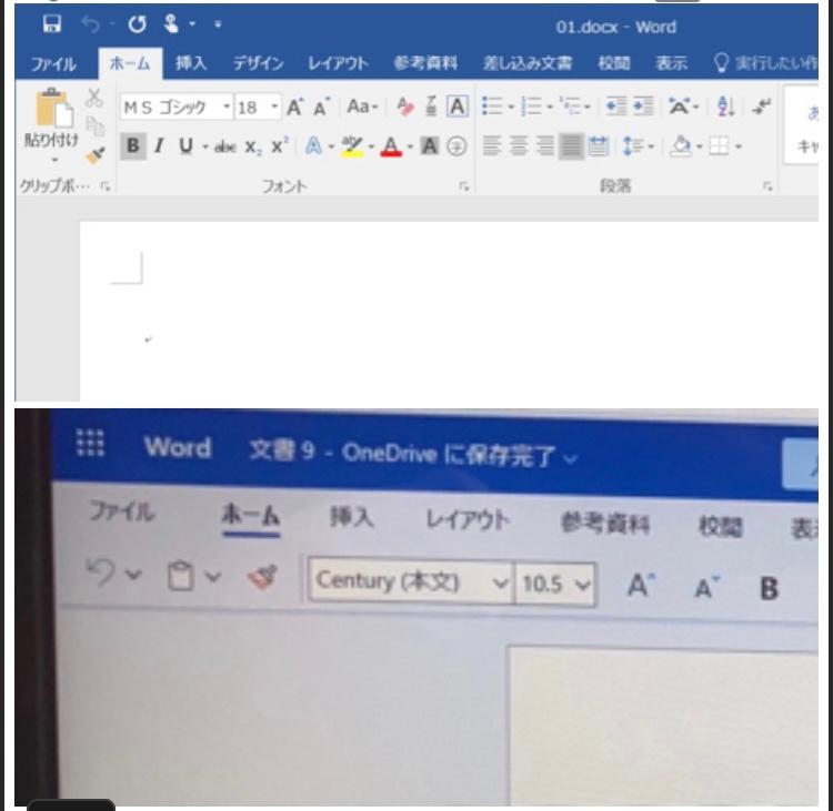 パソコンのWordについて質問です。 画像見えずらくてすみません。 下の画像の画面から上の画像の画面にするにはどうしたらよいですか? 学校でWordをあつかっているのですが、学校ではWordを開くと上の画像のようになりますが家でWordを開くと下のような画面になります。下の画像に比べ上の画像は圧倒的に情報量が多いです。 それか下の画面で書式設定をするにはどうしたら良いですか? また、上の画像と下の画像の違いはなんですか?