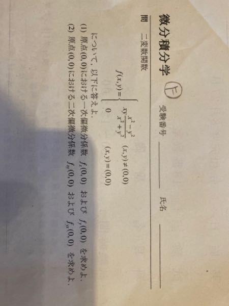 f(x,y)={xy(x^2-y^2)/(x^2+y^2) (x,y)≠(0,0) 0 (x,y)=(0,0)} のとき (1)原点(0,0)における一次偏微分係数fx(0,0)およびfy(0,0)を求めよ。 (2)原点(0,0)における二次偏微分係数fxy(0,0)およびfyx(0,0)を求めよ。 詳しく説明付きで教えてくれると嬉しいです