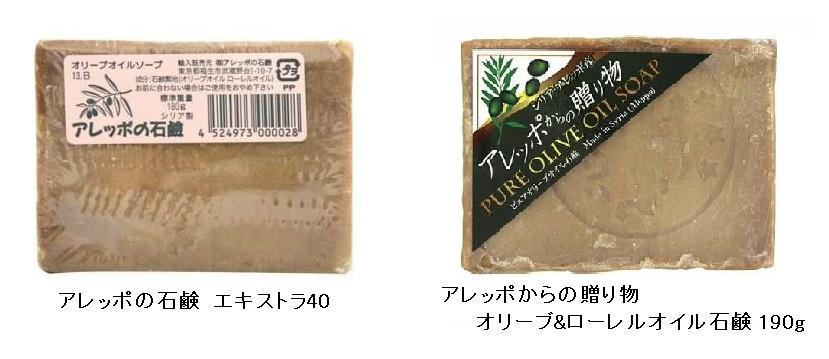 画像の2つのオリーブオイル石鹸を比べて、どちらが保湿性が高いでしょうか? 両方使ったことがある方に質問します。 よろしくお願いします。