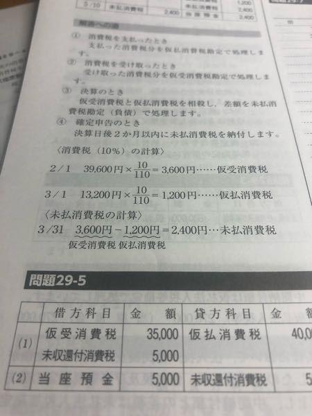 簿記の消費税の計算、なんで10/110かけてるんですか?10%かけるだけじゃダメなんですか?