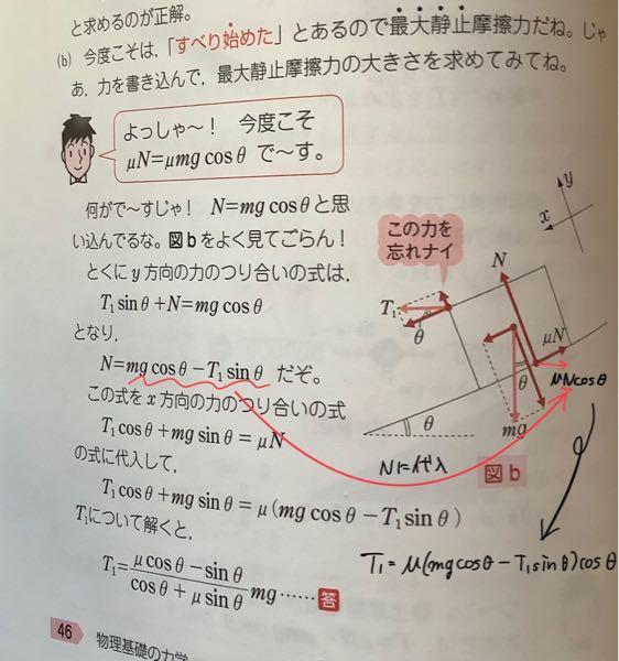 物理で質問です。 下の写真のように、μNcosθ=T₁と考えるのは良くないのでしょうか?