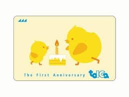 JR東海の、1周年記念TOICAを持っているのですが、これに東急や小田急などの1日乗車券を載せることはできますか?