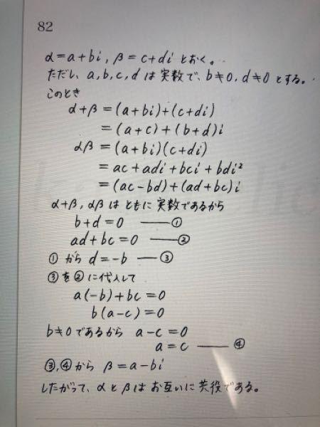 お礼チン500です! [問題]虚数アルファ(α)、ベータ(β)の和、積が共に実数ならば、αとβは互いに共役であることを示せ。 解答(画像)の最後のa=cまでは分かったんですが、何故β=a−biになるのかが分かりません!誰 か教えて下さい!