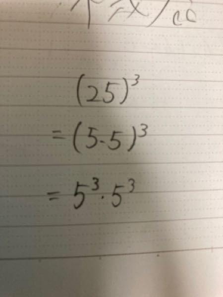 お礼チン100つけます。数学。この式変形合ってますか?会ってたら何故できるか教えて下さい!