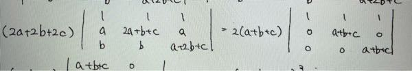 行列式の問題ですがこのaとbが消える原理を教えてください
