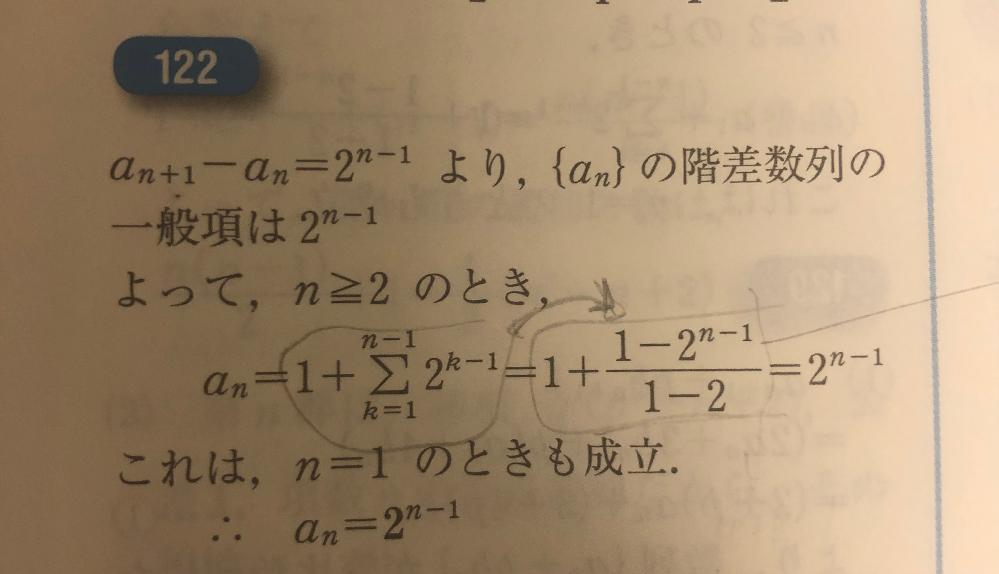 このシグマの計算の2^(k-1)って 初項2、公比2、項数n-1の等比数列の和ですよね?? なのに、計算では初項2がかけられてないと思うんですがどういうことでしょうか?