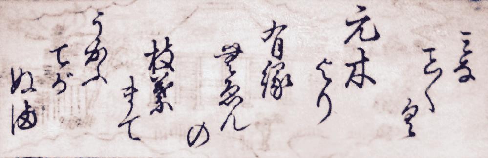 千葉県にある泉倉寺(せんぞうじ)の御詠歌です。何と書いてありますか?
