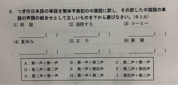 中国語ができる方これ教えてほしいです!! !! コインつけます!