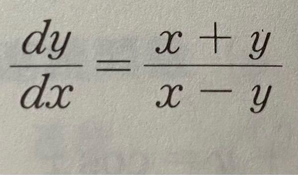 この微分方程式がわかりません 教えてください!
