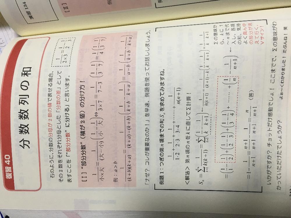数列の問題で、シグマの中の1/k(k+a)をどのように計算したら{1/k - 1/(k+1)}になるのか分かりません。どなたかお教えいただけないでしょうか?宜しくお願いします。
