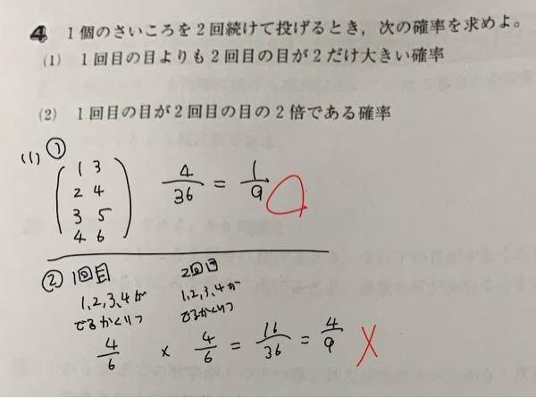 高校数学の確率の問題です。 大問4の(1)について、①が正しい解答ですが、②の解法ではなぜ解けないのでしょうか? 教えていただけると助かります。 よろしくお願いします。