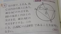 中学3年 円周角の問題です。 右の図で、3点A,B,Cは円Oの周上にあり、線分ACの中点をD、BDの延長と円Oとの交点をE、線分AEの中点をFとする。このとき、△ABC∽△DFEであることを証明しなさい。  この問題の解き方を教えてください。 解説等まで書いていただけると嬉しいです。