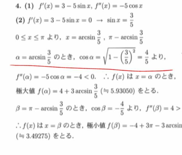 数学得意な人に質問です。赤線のarcsinからの変形って何が起きてるんですか?馬鹿でもわかるように説明していただきたいです。よろしくお願いします。