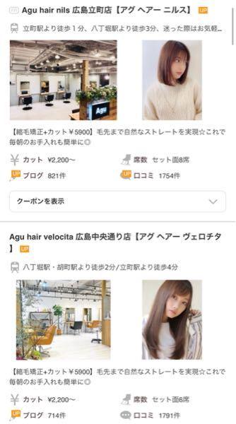 広島市内の美容院について。 写真の美容院で縮毛矯正を受けようと思っています。 縮毛矯正の割に値段が安価なのが心配です。 行ったことのある方、なんでもいいので教えてください
