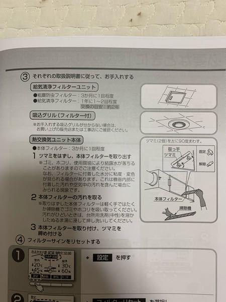 パナソニック製の熱交換ユニット(品番FY-23KBD1H)のフィルターメンテナンスについて質問です。 熱交換気ユニット本体のフィルターの掃除って当然するものですよね? ハウスメーカーから給気清浄フィルターユニットの手入れてについては説明があったのですが、本体のフィルターについては説明なかったです。先程、取扱説明書を見て気付いたのですが…