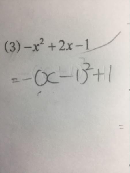 (3)を平方完成するのですが間違っていると思うので正しく訂正して下さい。