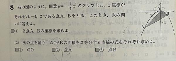 中学3年 数学 関数 教えて下さい、 (2)の②がどうやって求めるのか分かりません、 ご解説よろしくお願いしますm(__)m