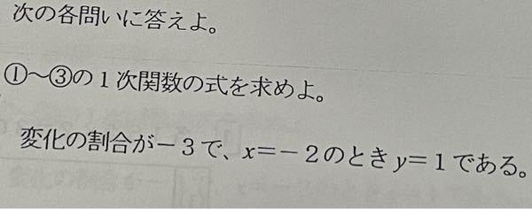 中3 数学 一次関数 について教えて下さい 画像の問題が分かりません、ご回答よろしくお願いしますm(_ _)m