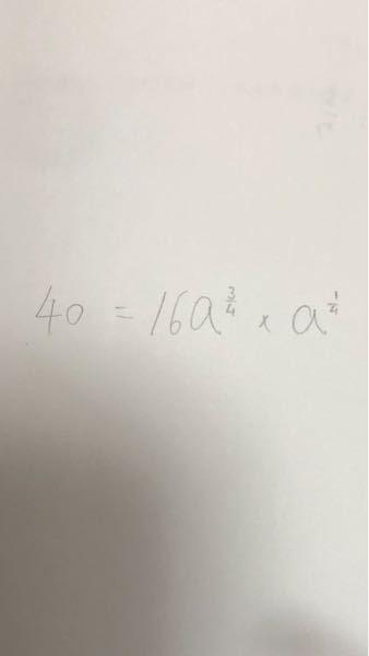数学についての質問です。 指数の計算方法が久々でわからなくなりました。 これってどういうふうに計算すればいいのでしょうか? たしか指数のこのような掛け算の場合って指数を出して計算するみたいな話やったと思うんですが。忘れてしまいました