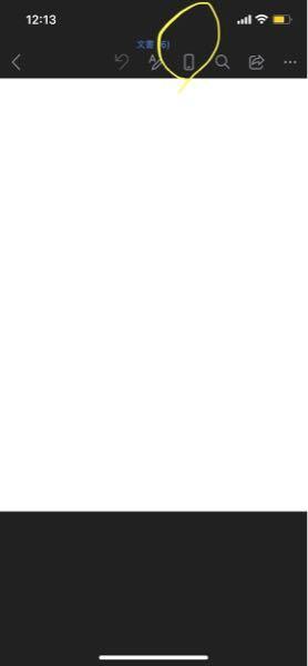 スマホ版Wordを入れてみたんですが、この丸で囲った長方形みたいなやつってなんですか?